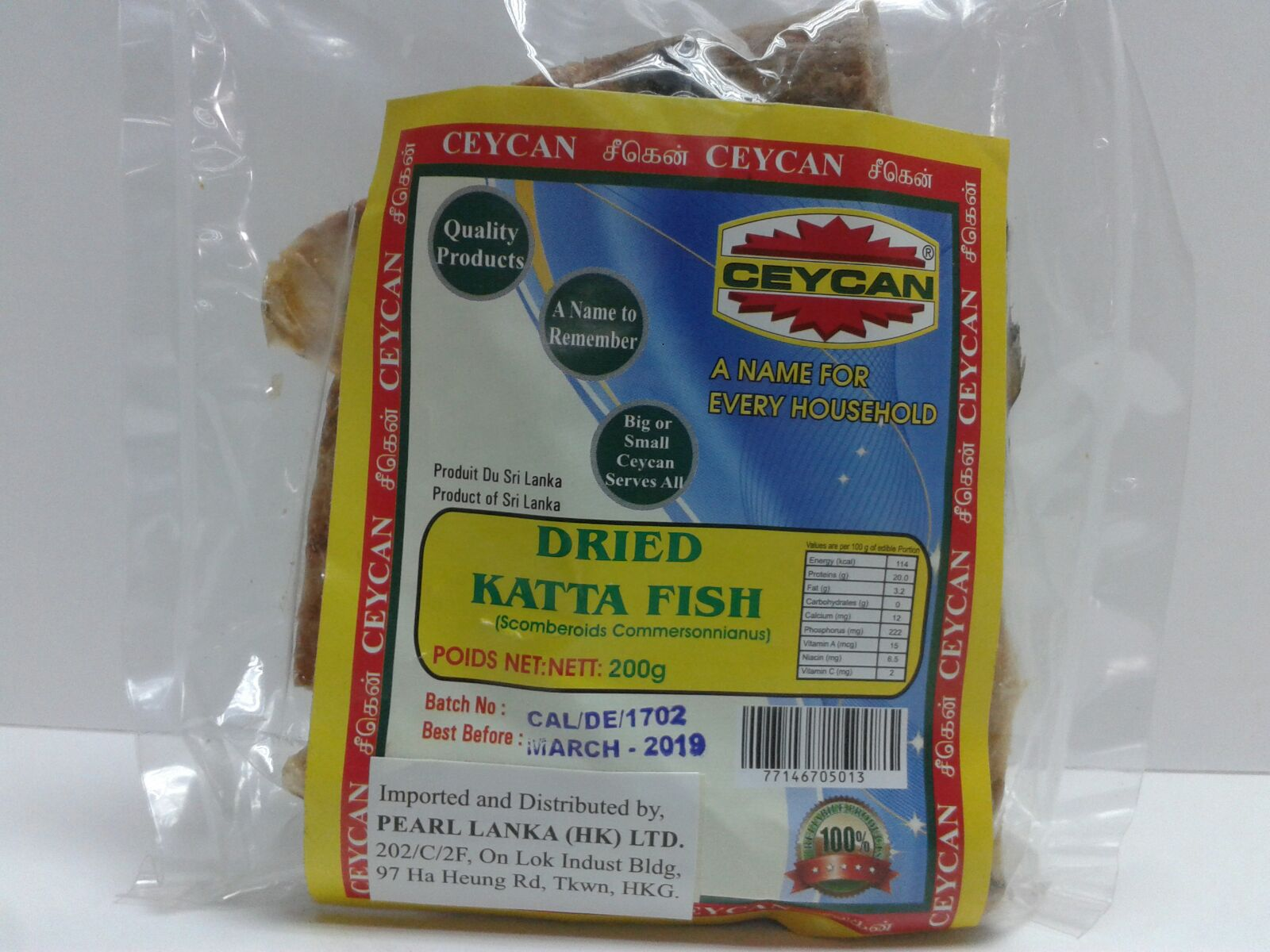 Dried Katta Fish 200g [ C3 ]