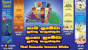 Sumeda Incense Sticks [H1 ]